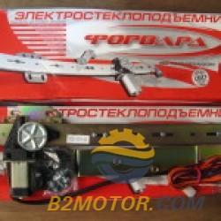 Электрические стеклоподъемники ВАЗ-2104.05.07. ДЕМИТРОВГРАД